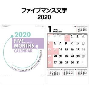 2021年 SG445 ファイブマンス文字【 カレンダー ミニ 見やすい 大きい スケジュール 動物 ワンちゃん 犬 イヌ 写真 キャラクター カレンダー イラスト 2021 カレンダー 】