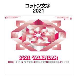 2021年 SG151 コットン文字【 カレンダー ミニ 見やすい 大きい スケジュール 動物 ワンちゃん 犬 イヌ 写真 キャラクター カレンダー イラスト 2021 カレンダー 】