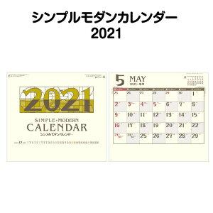 2021年 SG165 シンプルモダンカレンダー【 カレンダー ミニ 見やすい 大きい スケジュール 動物 ワンちゃん 犬 イヌ 写真 キャラクター カレンダー イラスト 2021 カレンダー 】