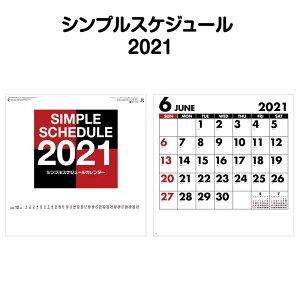 2021年 SG170 シンプルスケジュール【 カレンダー ミニ 見やすい 大きい スケジュール 動物 ワンちゃん 犬 イヌ 写真 キャラクター カレンダー イラスト 2021 カレンダー 】