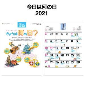 2021年 SG280今日は何の日〈冠デー〉【 カレンダー ミニ 見やすい 大きい スケジュール 動物 ワンちゃん 犬 イヌ 写真 キャラクター カレンダー イラスト 2021 カレンダー 】