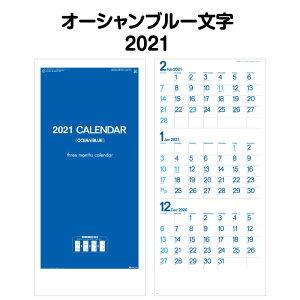 2021年 SG325 オーシャンブルー文字【 カレンダー ミニ 見やすい 大きい スケジュール 動物 ワンちゃん 犬 イヌ 写真 キャラクター カレンダー イラスト 2021 カレンダー 】