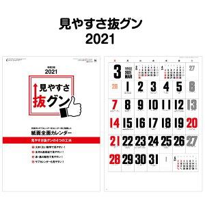 2021年 SG470見やすさ抜グン【 カレンダー ミニ 見やすい 大きい スケジュール 動物 ワンちゃん 犬 イヌ 写真 キャラクター カレンダー イラスト 2021 カレンダー 】