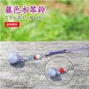 藤色水琴鈴(ふじいろすいきんすず)特製パワーストーン付き【厄除け 紫 神秘 気品 開運 お守り 袋 お守り 紐 お守り …