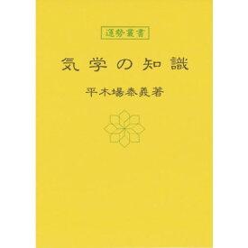 気学の知識【暦 B6 神宮館高島暦 占い 知識 運勢 気学 専門書 実用】