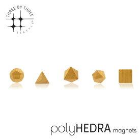 マグネット おしゃれ 強力 ネオジム 磁石 ポリヘドラ ( 多面体 ) 木製 スリーバイスリー