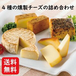 【送料無料】 4種の燻製チーズ詰め合わせあす楽 冬はチーズフォンデュ チーズフォンデュ 最高級燻製セットを贈るグルメ 福袋 スモークチーズ 父の日 ギフト セット おつまみ プレゼント 誕