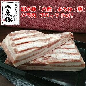 幻の豚肉 銘柄豚 八鹿豚 バラ ブロック 1kg かたまり お得 ようか豚 ポーク 塊肉 豚の角煮 焼豚 チャーシュー ぶた ブタ 豚 肉 豚肉 ブロック 塊 ブロック チャーシュー 叉焼 焼豚 煮豚 角煮 お