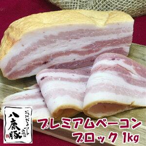 ブランド豚「八鹿豚」のプレミアムベーコン 1kg ブロック お徳用 お得用 豚 八鹿豚 かたまり ようか豚 ポーク 燻製 スモーク キャンプ パーティ