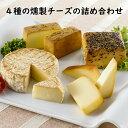 【送料別で複数個買いがお得!】 4種の燻製チーズ詰め合わせあす楽 ホワイトデー チーズフォンデュ 最高級燻製セットを贈るホワイトデー バレンタイン ギフト セット 寒中見舞い プレゼント 誕生日 内祝