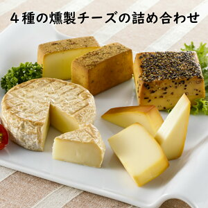 【送料別で複数個買いがお得!】 4種の燻製チーズ詰め合わせあす楽 グルメ 福袋 チーズフォンデュ 最高級燻製セットを贈るグルメ 福袋 母の日 父の日 ギフト セット おつまみ プレゼント
