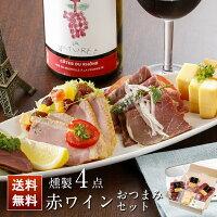 赤ワインおつまみセット
