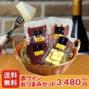 送料無料 赤ワインおつまみセット 還暦祝い 内祝 お取り寄せ セット プレゼント 贈答 ビール 日本酒 焼酎 白ワイン 酒…