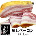 幻のブランド豚「八鹿豚」のプレミアムベーコン 1kg ブロック お徳用 お得用 豚 八鹿豚 かたまり ようか豚 ポーク 燻…