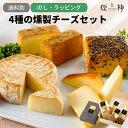 お中元 4種の燻製チーズ詰め合わせ【送料別】 楽天クチコミNo.1チーズセット お中元 おつまみ 父の日 お父さん プレゼ…