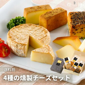 【送料別】プレゼント 4種の燻製チーズ詰め合わせ チーズフォンデュ 楽天クチコミNo.1チーズセット ギフト おつまみ グルメ スモークチーズ お父さん プレゼント 誕生日 内祝い お返し 贈り
