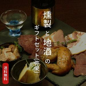 父の日 【日本酒付】 燻製と日本酒の晩酌セット(弥栄) 最高級燻製セットを贈る 縁起 おつまみ お父さん プレゼント 誕生日 内祝 お返し 母の日 贈答 贈り物 お礼 食べ物 食品 出産祝い お取