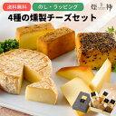 お中元【送料無料】4種の燻製チーズ詰め合わせ チーズフォンデュ 楽天クチコミNo.1おつまみ お父さん 父の日 父の日ギ…