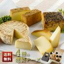 4種の燻製チーズ詰め合わせ 敬老の日ギフト プレゼント チーズフォンデュ 楽天クチコミNo.1チーズセット 【送料無料】…