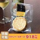 【同梱可】燻しカマンベールチーズ ブロック冬には燻製チーズフォンデュ 誕生日 プレゼント 還暦祝い 内祝 お取り寄せ…