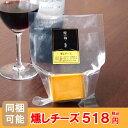 【同梱可】燻しチーズ ブロック誕生日 プレゼント 還暦祝い 内祝 お取り寄せ セット プレゼント 贈答 赤ワイン 白ワイ…