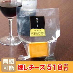 【同梱可】燻しチーズ ブロック誕生日 プレゼント  還暦祝い 内祝 お取り寄せ セット プレゼント 贈答 赤ワイン 白ワイン 高級 燻製 チーズ おつまみ 詰め合わせ ギフト 父の日 母の日 お中
