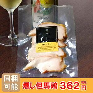 【同梱可】但馬鶏の燻しチキン 50g誕生日 プレゼント 還暦祝い 内祝 お取り寄せ セット プレゼント 贈答 ビール 日本酒 焼酎 ワイン 酒の肴 高級 燻製 肉 但馬鶏 おつまみ 詰め合わせ 父の日