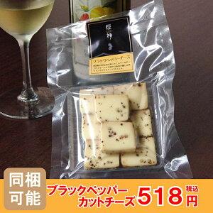 【同梱可】燻しカットブラックペッパーチーズ誕生日 プレゼント  還暦祝い 内祝 お取り寄せ セット プレゼント 贈答 赤ワイン 白ワイン 高級 燻製 チーズ おつまみ 詰め合わせ 父の日 ギフ