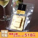 【同梱可】燻しカット朝倉山椒チーズ誕生日 プレゼント 還暦祝い 内祝 お取り寄せ セット プレゼント 贈答 赤ワイン …