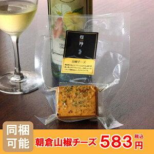 【同梱可】燻し朝倉山椒チーズ ブロック誕生日 プレゼント 還暦祝い 内祝 お取り寄せ セット プレゼント 贈答 赤ワイン 白ワイン 高級 燻製 チーズ おつまみ 詰め合わせ 父の日 ギフト 父の
