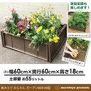 組み立て かんたん ガーデンBOX 60型 【畑】【花壇】【菜園】【プランター】【ブロック】【家庭菜園】