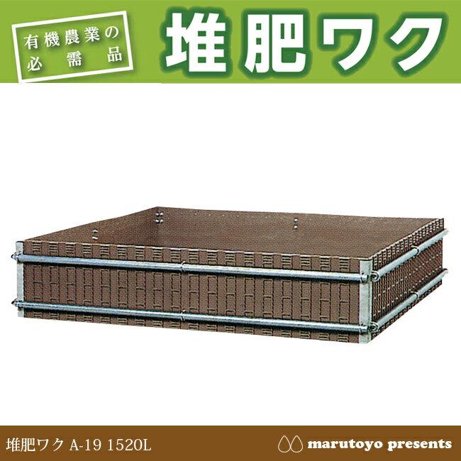 堆肥ワク A-19 1520L 【土】【肥料】【堆肥わく】【枠】