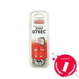 OREGON ソーチェーン 25AP076EC 【オレゴン】【チェンソー替刃】【チェンソー刃】【ソーチェン】【チェン刃】【25AP-076EC】