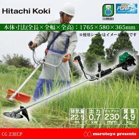 Hitachi Koki エンジン刈払機 CG 23ECP 【日立】【草刈り】【草刈機】【草刈り機】【刈払い】【草刈用】【草刈り】【雑草】