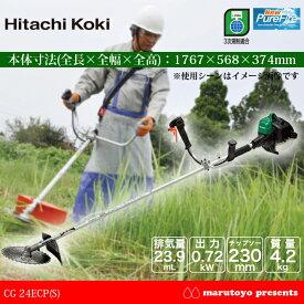 Hitachi Koki エンジン刈払機 CG 24ECP(S) 【日立】【草刈り】【草刈機】【草刈り機】【刈払い】【草刈用】【草刈り】【雑草】