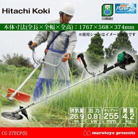 Hitachi Koki エンジン刈払機 CG 27ECP(S) 【日立】【草刈り】【草刈機】【草刈り機】【刈払い】【草刈用】【草刈り】【雑草】