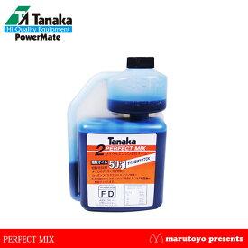 タナカ 2サイクルエンジン混合オイル PERFECT MIX 470ml 50:1 【混合ガソリン】【混合油】【ガゾリンミックス】【ミックスガソリン】