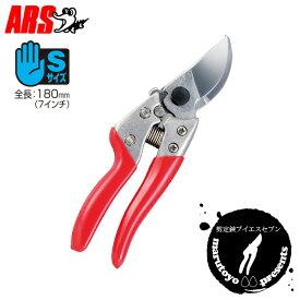 剪定鋏 ブイエスセブン VS-7Z 【アルス】【はさみ】