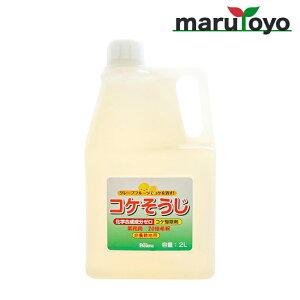 パネフリ コケそうじ濃縮液 2L【イシクラゲ コケ 除草 薄めて使う 農作物 便利】
