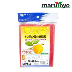 果実袋 赤梨(幸水・豊水等)用 50枚入