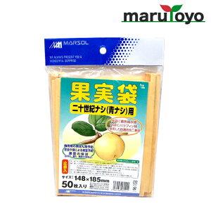 果実袋 二十世紀梨(青梨)用 50枚入