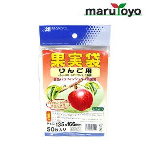 果実袋 りんご(ふじ・王林・スターキング・千秋等)用 50枚入