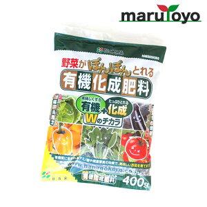 花ごころ 野菜の有機化成肥料 400g【土】【肥料】【培養土】【野菜】【花】