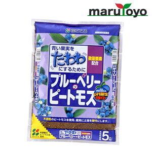 花ごころ ブルーベリーピートモス 5L【土】【肥料】【培養土】【野菜】【花】
