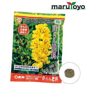 東商 洋らん肥料 1kg【土】【肥料】【培養土】【野菜】【花】