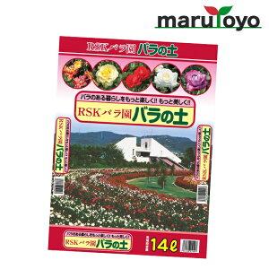 山陽放送サ−ビス RSKバラ園 バラの土 14L【土】【肥料】【培養土】【野菜】【花】