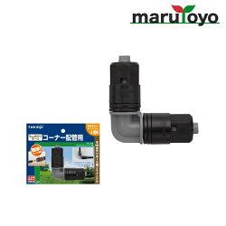 takagi9mmジョイントL型GKJ104J104【タカギ】【散水】【水やり】【ホース】【灌水】【簡単水やり】【水道】