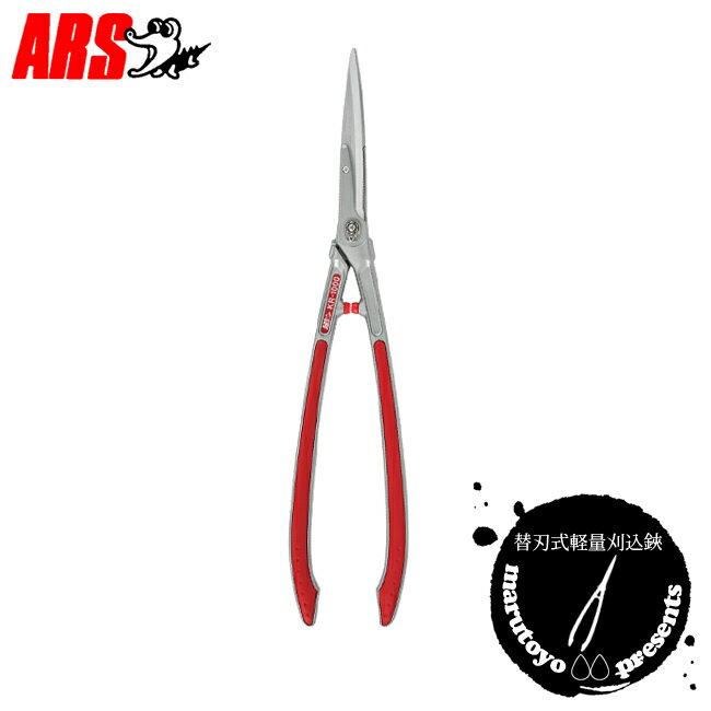 ARS 替刃式軽量刈込鋏 KR-1000 【アルス】【はさみ】【鋏】【刈込み】【刈り込み鋏】【刈り込みばさみ】