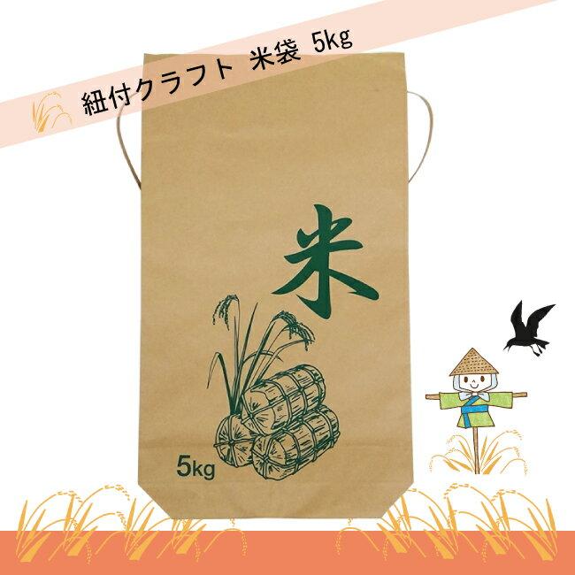 紐付クラフト 米袋 5kg 2層 窓なし 舟底 「米」 【贈答用】【プレゼント】【クラフト紙】【銘柄なし】