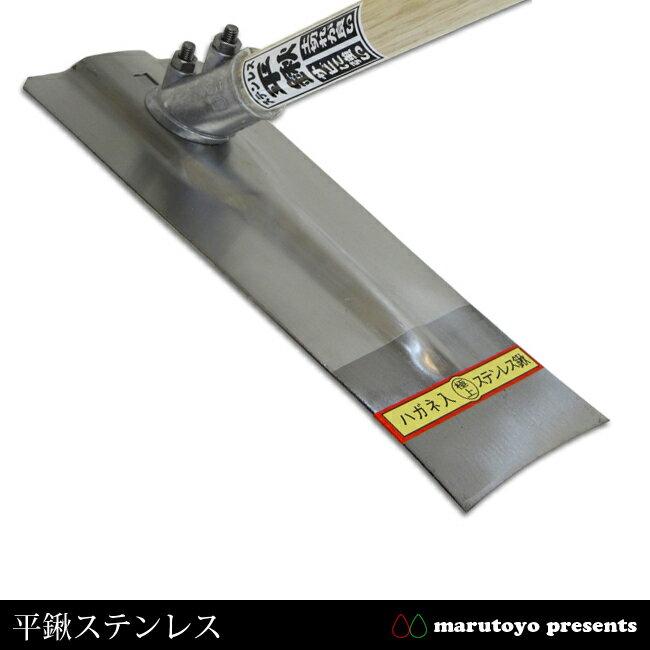 マルトヨ ステンレス 平鍬 【鍬】【鋼付】